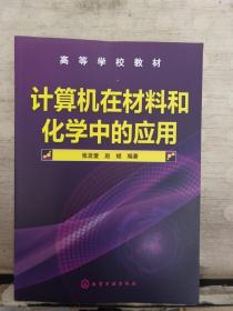 计算机在材料和化学中的应用(2018.7重印)