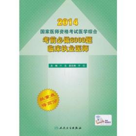 2014国家医师资格考试医学综合·考前必做6000题·临床执业医师