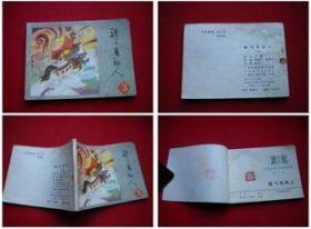 《起飞马的人》3,广西1984.3一版一印52万册。9424号,连环画