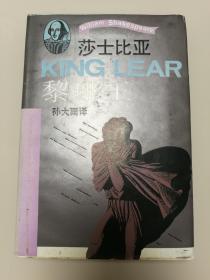 黎琊王(精装)仅印3百册(非馆藏)