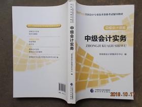 中级会计实务(中级会计资格)/2017年度全国会计专业技术资格考试辅导教材
