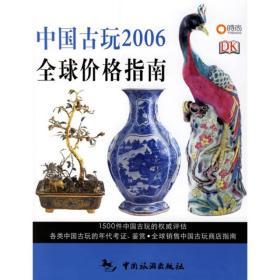 中国古玩2006全球价格指南