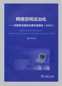 2015-網絡空間法治化-互聯網與國家治理年度報告