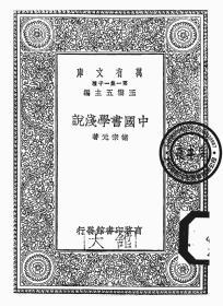 【复印件】中国书学浅说-1929年版--万有文库第一集