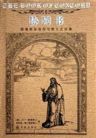 协同书(2)-路德教会信仰与教义之总集