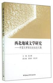 西北地域文学研究:中国文学西北论坛论文集
