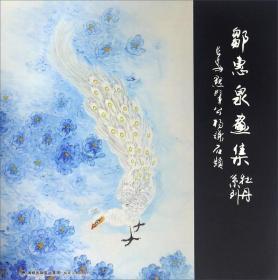 邹惠泉画集