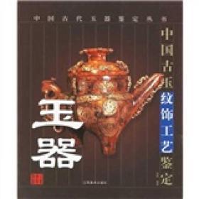 中国古代玉器鉴定丛书 ----中国古玉纹饰工艺鉴定