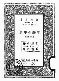 【复印件】广艺舟双楫-1937年版--万有文库第二集