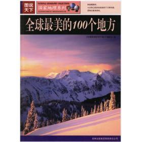 图说天下全球最美的100个地方全球最美的100个地方编委会吉林出版集团有限责任公司9787807206378