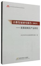 首都发展研究报告(2013):发展战略及产业研究