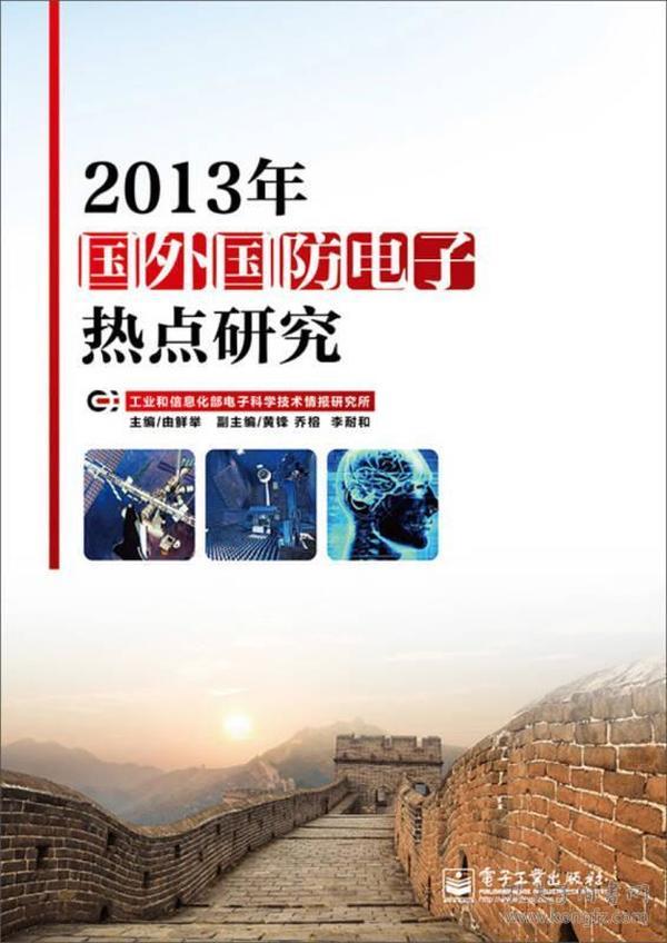 2013年国外国防电子热点研究