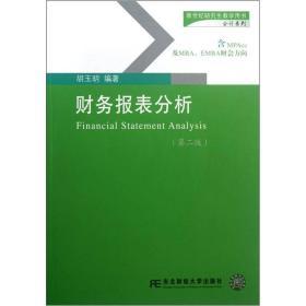 新世纪研究生教学用书:财务报表分析(第2版)(含MPAcc及MBA、EMBA财会方向)