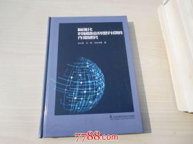 标准化对制造业转型升级的作用研究(16开精装,全新正版)
