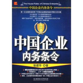 中国企业内务条令