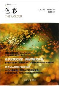色彩 英 特里梅因 魏春莲 译 清华大学出版社 9787302375760