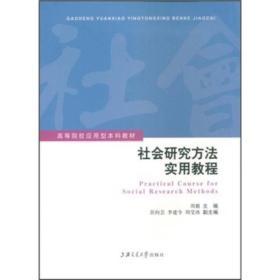 社会研究方法实用教程 周璐 上海交通大学出版社 9787313055828