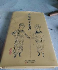 吕碧城文选集