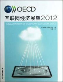 OECD互联网经济展望2012