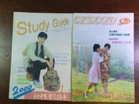 2000初中生学习指导·1---1,1999初中生学习指导 8---2,两本合售