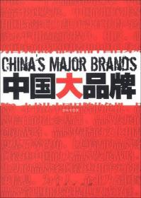 中国大品牌