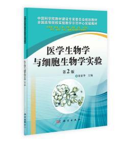 医学生物学与细胞生物学实验(第2版)