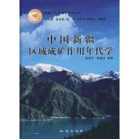 中国新疆区域成矿作用年代学 李华芹,陈富文[签名] 9787116039872