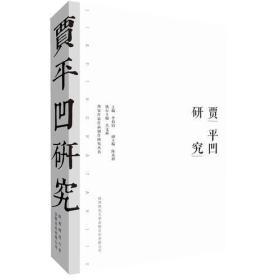 贾平凹研究(西安作家作品研究丛书)