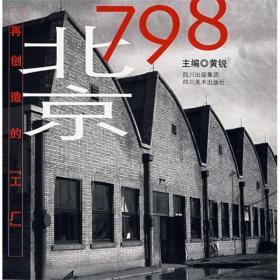 北京798:再创造的工厂