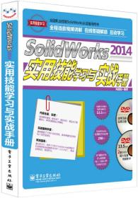 SolidWorks 2014实用技能学习与实战手册