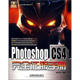 正版ue-9787113105952-Photoshop CS4完全征服手册