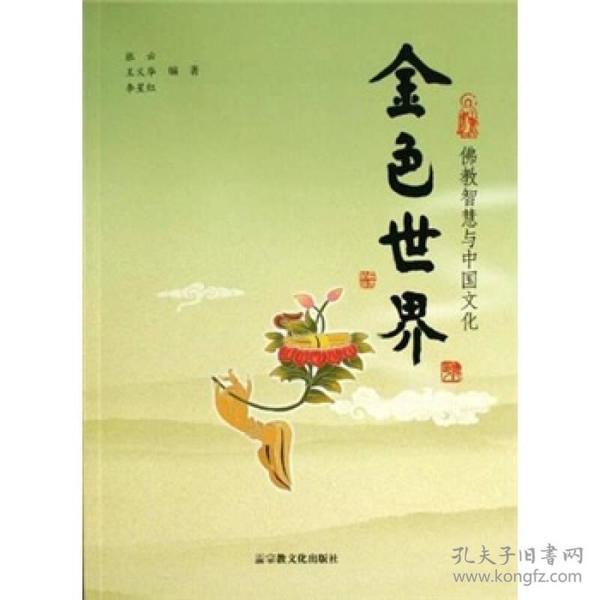 金色世界:佛教智慧与中国文化