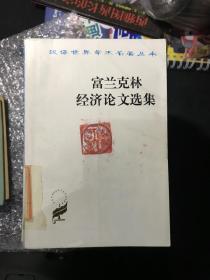 富兰克林经济论文选集 汉译世界学术名著丛书名 K5