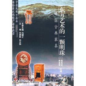东方艺术的一颗明珠:中国古典家具