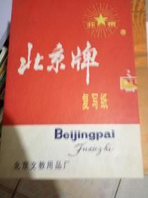 北京牌【复写纸】(双蓝色)