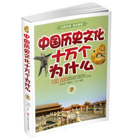 中国历史文化十万个为什么2