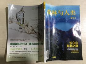 森林与人类 2013年6月号 (长白山东北之巅 )