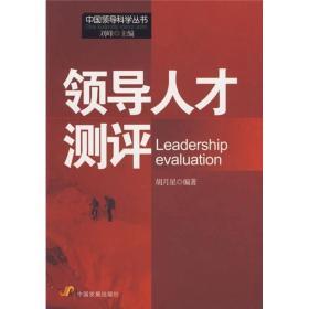 领导人才测评 胡月星 中国发展出版社 9787802344563