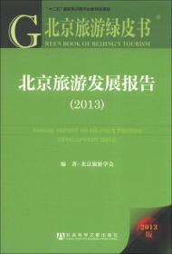 北京旅游绿皮书:北京旅游发展报告(2013版)