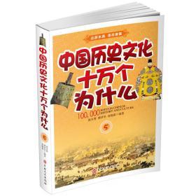 中国历史文化十万个为什么(五)