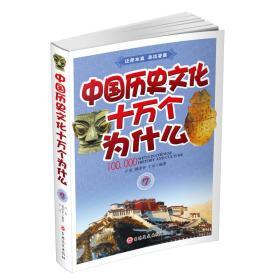 中国历史文化十万个为什么(七)