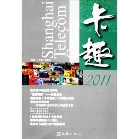 正版新书卡趣—2011