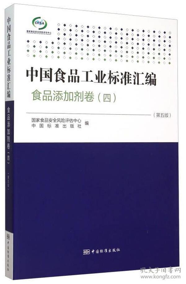 正版】中国食品工业标准汇编 食品添加剂卷(四)(第五版)