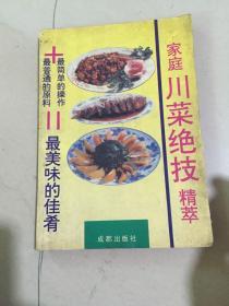 家庭川菜绝技精萃