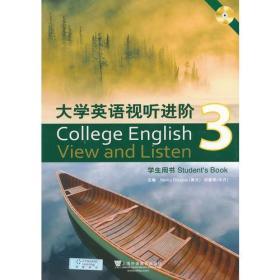 大学英语视听进阶 3 学生用书