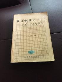 会计电算化 理论、方法与实践
