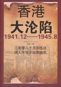 香港大沦陷:1941.12-1945.8