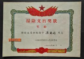 1958年,上海县华村乡扫除文盲奖状
