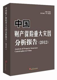 9787513631570-hs-中国财产保险重大灾因分析报告[  2012]