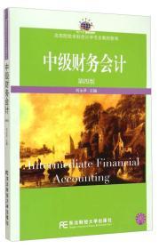 中级财务会计(第四版)/高等院校本科会计学专业教材新系